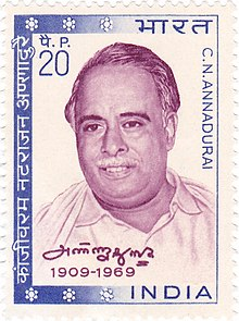 CN Annadurai 1970 stamp of India.jpg