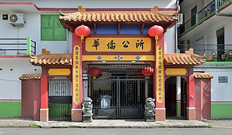 Cayenne - The Fa Kiao Kon So Chinese community center in Cayenne.