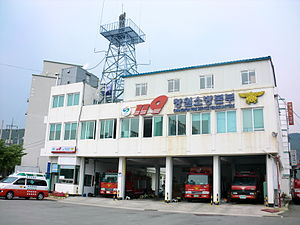 Changwon Fire Department.JPG
