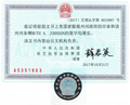China consular authentication certification.png