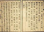 Chinese Gunpowder Formula