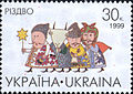 Christmas Stamp of Ukraine 1997 3.jpg