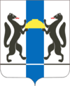 Coat_of_arms_of_Novosibirsk_Oblast.png