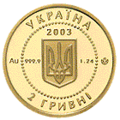 Coin of Ukraine Salamandra A.png