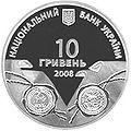 Coin of Ukraine Sweden a.jpg