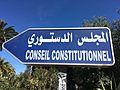 Constitutional Council - Conseil constitutionnel - المجلس الدستوري.jpg
