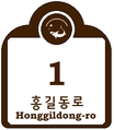 Cultural Properties and Touring for Building Numbering in South Korea (Aquarium) (Example).png
