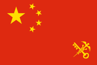 General Administration of Customs - Image: Customs Ensign of the People's Republic of China