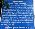 Description of MAHAMAYA MANDIR , RATANPUR, BILASPUR , CHHATISGARH ,INDIA.jpg