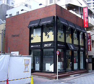 Ymobile Corporation - Image: EMOBILE store 2012 02 11