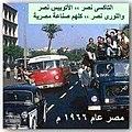 Egypt 1966.jpg