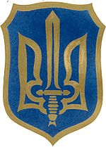 Emblem of Organization of Ukrainian Nationalists.jpg