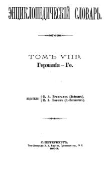 Encyclopedicheskii slovar tom 8 a.djvu