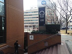 Entrance No.4 of Fushimi Station (Nagoya).JPG