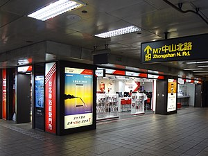 FarEasTone - A FarEasTone store at Taipei Main Station
