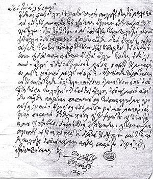 Pashalik of Yanina - A Firman issued by Ali Pasha in 1810 and written in vernacular Greek. Ali used Greek for all his courtly dealings.