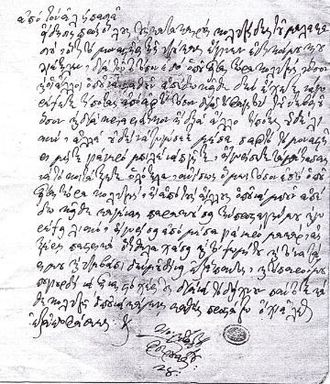 Ali Pasha of Ioannina - A Firman issued by Ali Pasha in 1810, written in vernacular Greek. Ali used Greek for all his courtly dealings.