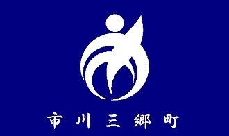Ichikawamisato - Image: Flag of Ichikawamisato Yamanashi