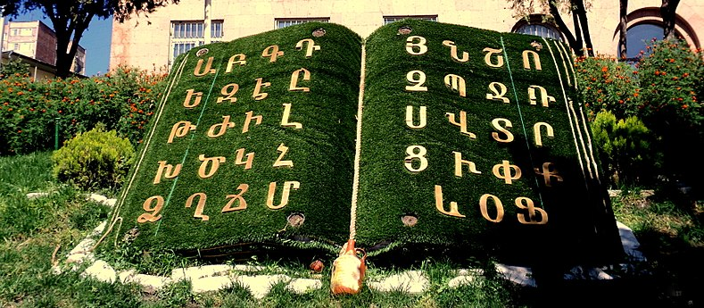 Grass decorations, Armenian alphabet.jpg