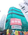 HK 石塘咀 Shek Tong Tsui 屈地街 Whitty Street Queen's Road West 翰林峰 Novum West construction site August 2018 SSG 01.jpg