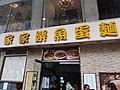 HK CWB Causeway Bay 銅鑼灣道 Tung Lo Wan Road July 2019 SSG 12.jpg