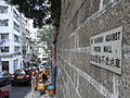 HK Central Old Bailey Street stone wall sign Nov-2010.JPG