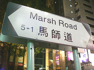 HK Night Wan Chai North Marsh Road 1a.jpg