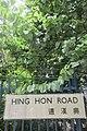 HK SYP 興漢道 Hing Hon Road name sign n green tree leaves Aug 2017 IX1.jpg
