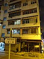HK Sai Ying Pun 東邊街 Eastern Street night First Street shop Jan-2016 DSC.JPG