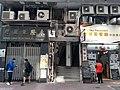 HK Sheung Wan Bonham Strand November 2020 SS2 04.jpg