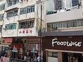 HK Tram tour view 西營盤 Sai Ying Pun 德輔道西 Des Voeux Road West August 2018 SSG 10 Foodwise shop sign.jpg