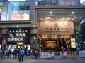 HK WC Emperor Group 417.JPG