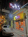 HK Wan Chai 廈門街 Amoy Street night Adult Joy Gift Shop 6-Apr-2013.JPG