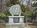 Haiku Monument of Touka.jpg