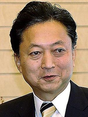 Hatoyama Yukio 日本語: 鳩山由紀夫