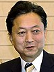 Hatoyama Yukio 1-3. jpg