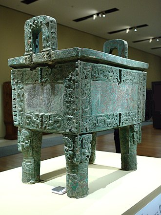 Anyang - Ancient Shang era Houmuwu ding bronze artifact unearthed from Anyang.