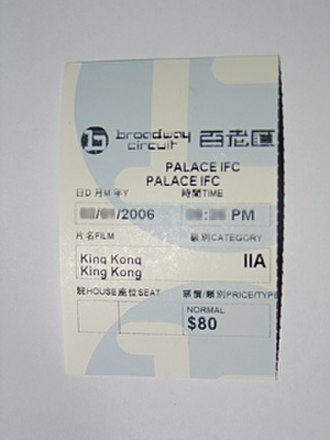 Hong Kong motion picture rating system - A movie ticket in Hong Kong indicates the rating of the movie.