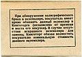 Insert. Great Soviet Encyclopedia, 2-st edition. img 16.jpg