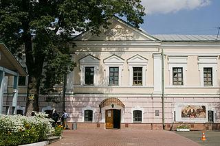 Ivan Honchar Museum Museum in Kyiv, Ukraine