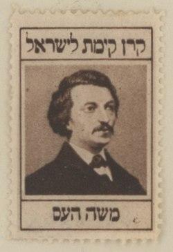 JNF KKL Stamp Moses Hess (1916) OeNB 15758299.jpg