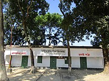 Jahiruddin High School1.JPG