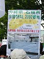 Japanese conservative holds a placard on anti-Chinese government 02.jpg