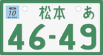 Japanese motorcycle license plate.png