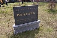 Ji'enshi Moyatiji in Yuhuan.jpg