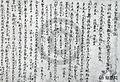 Jogu Shotoku Hoo Teisetsu.jpg