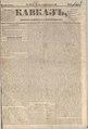 Kavkaz 1856 N71.pdf