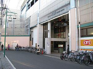Aoto Station - Aoto Station entrance in January 2008