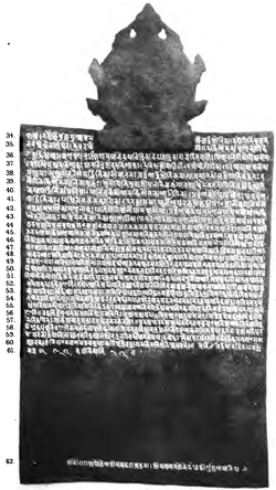 Khalimpur Inscription of Dharmapala Part 2.png