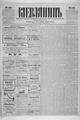 Kievlyanin 1898 140.pdf